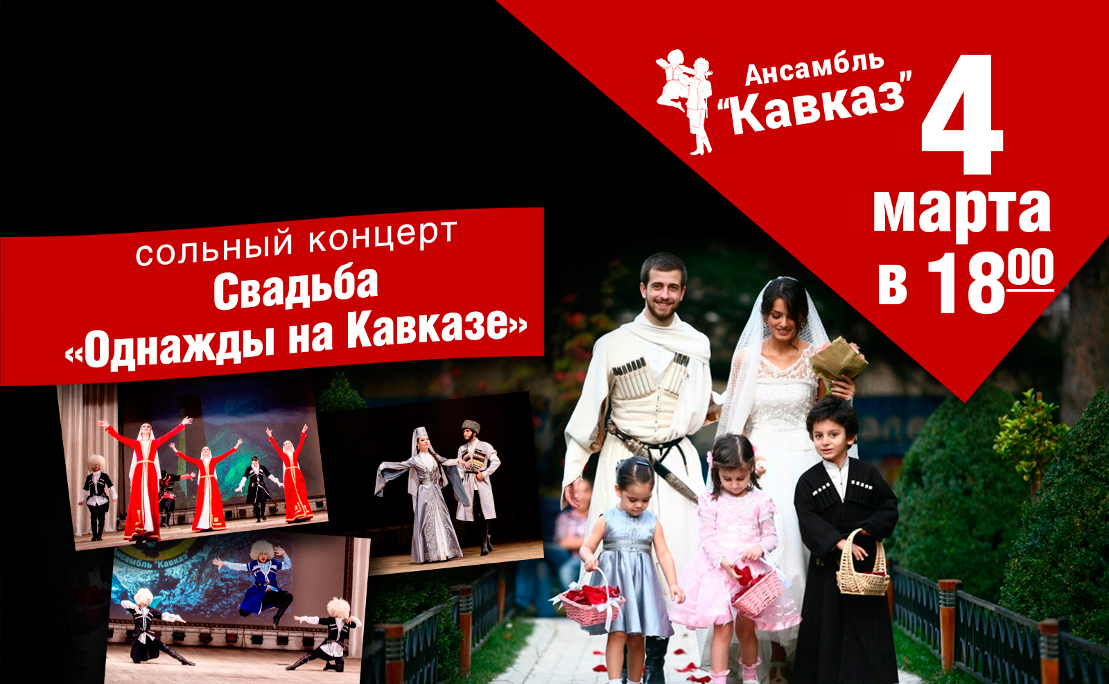 Концерт посвященный 5-ти летию