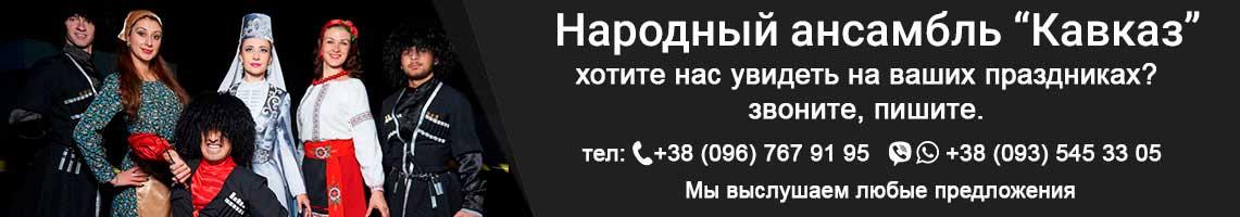 Ансамбль Кавказ - хотите нас увидеть на ваших праздниках?